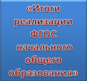 Итоги ФГОС НОО