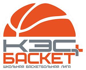 Школьная баскетбольная лига - КЭС-БАСКЕТ