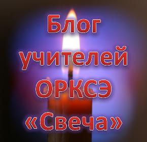 Блог учителей ОРКСЭ