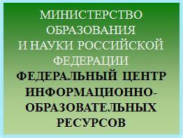 Федеральный ось информационно-образовательных ресурсов