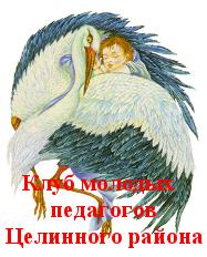 Клуб молодых педагогов Целинного района