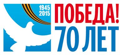 Информация по подготовке к празднованию 70-летия Победы в Великой Отечественной войне