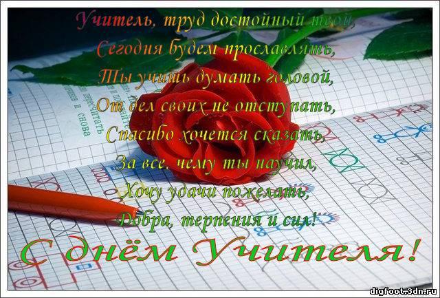 Поздравление с днём учителя для учителя русского языка