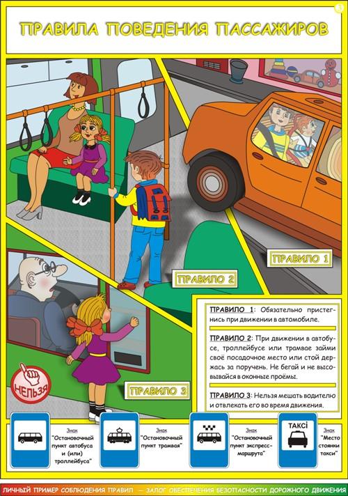 инструкция для пассажиров автобуса - фото 7